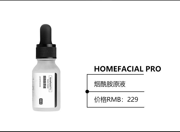【免费试用】HomeFacial Pro烟酰胺原液正装