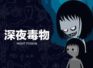 【深夜毒物】细思恐极的故事或许会导致失眠