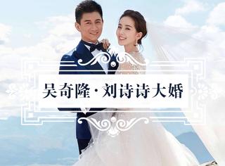 吴奇隆·刘诗诗今日在巴厘岛大婚,四爷与若曦的爱情终于修成正果