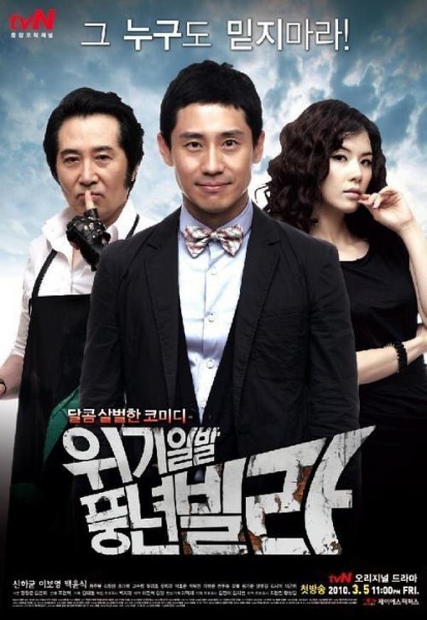 韓劇迷不知道的事!韓劇如此風靡是因為長腿阿加西或歐巴?錯!是背後的女編劇!。。。。。。。。