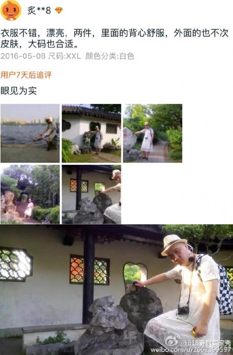 【奇葩买家秀】壮汉也能穿蕾丝裙,原来买家都是演技派
