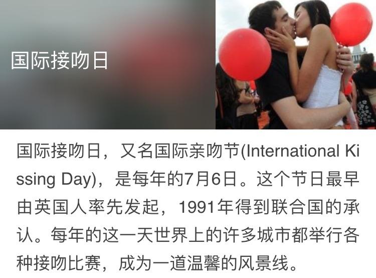 国际接吻日|我拙劣的吻技全是因为看了太多国产剧!