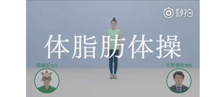 风靡日本的2分钟消脂健身操确定这动作不是来搞笑的吗?