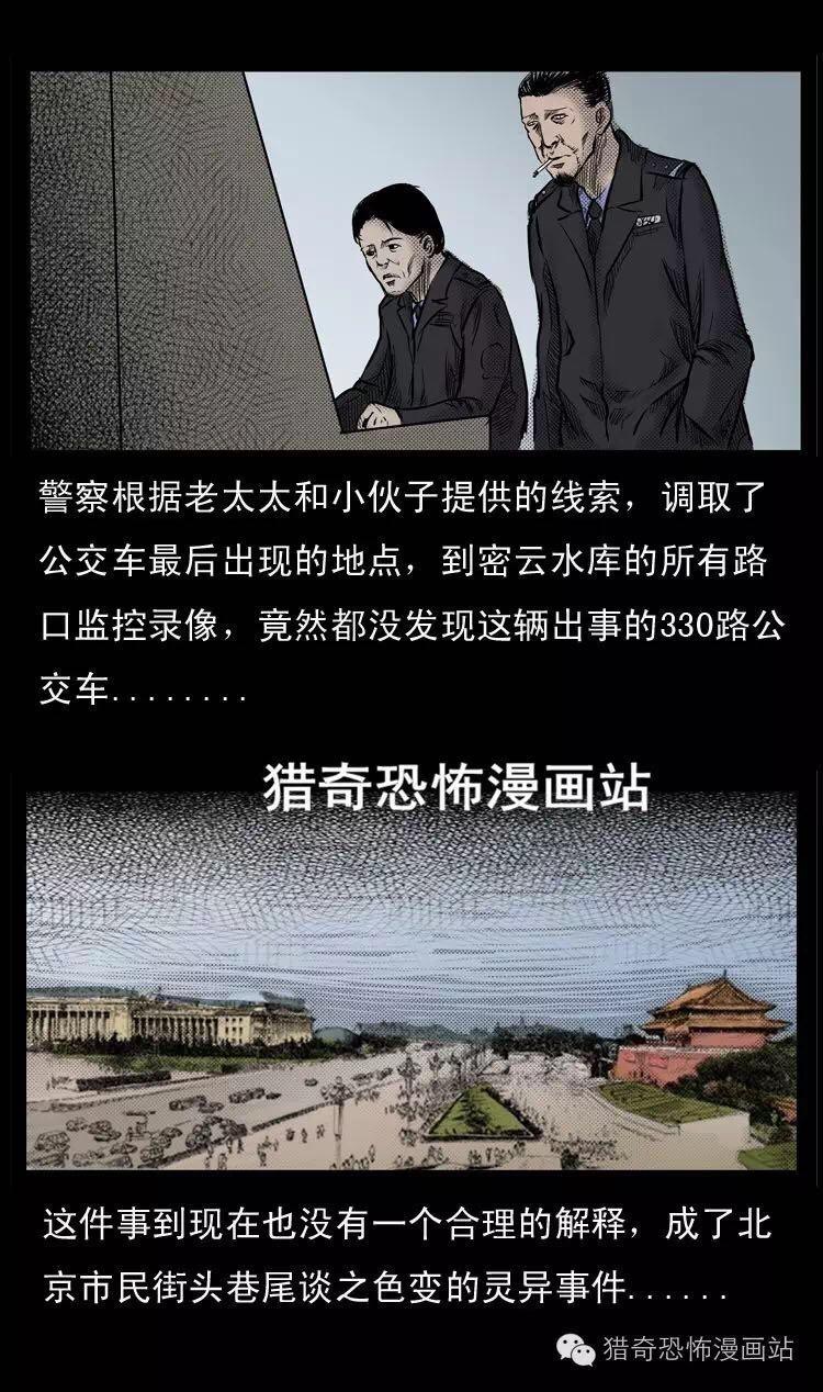 【深夜毒物】北京老一辈人流传的公交车灵异事件