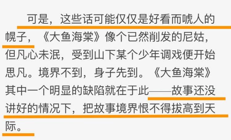 CCTV6吐槽《大鱼海棠》内部溃烂、狗血淋漓,真是糊得惊动了中央