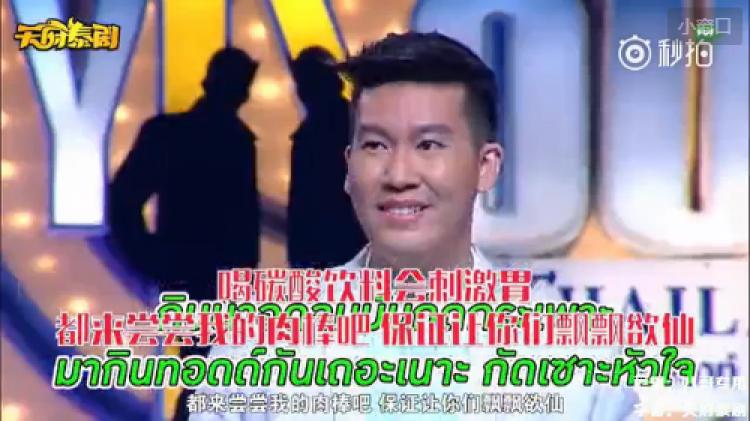 天啦噜!泰国gay版《非诚勿扰》简直污到没眼看!