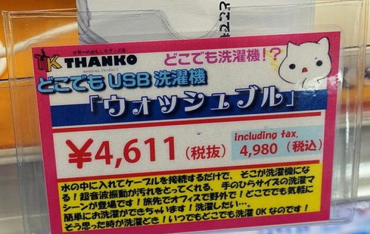 日本新出USB随身洗衣机,懒癌们有救了!