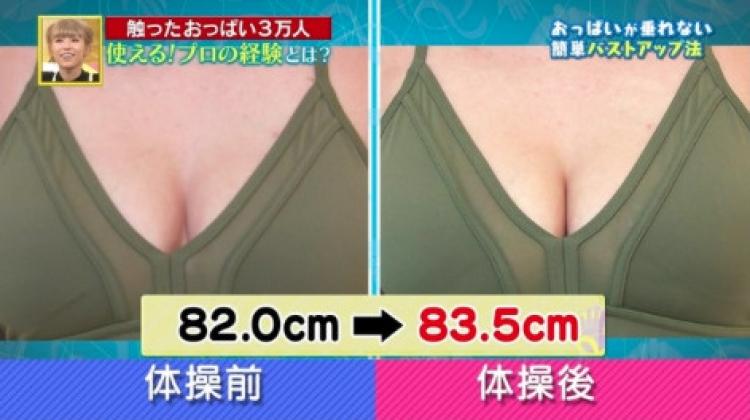 日本最火手技,两步胸部UP!