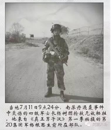 泪崩,那位上过《真正男子汉》的班长,在维和任务中牺牲
