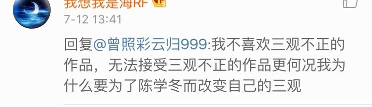 《夏至未至》女主定郑爽,陈学冬粉丝却不让他演男一,为啥?