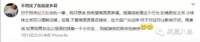 高圆圆停工造人,赵又廷搂女助理回酒店,异地两小口被婚变