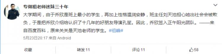 """""""中戏天池""""是哪位,一条微博13万转发,胡歌杨洋也来捧场?"""