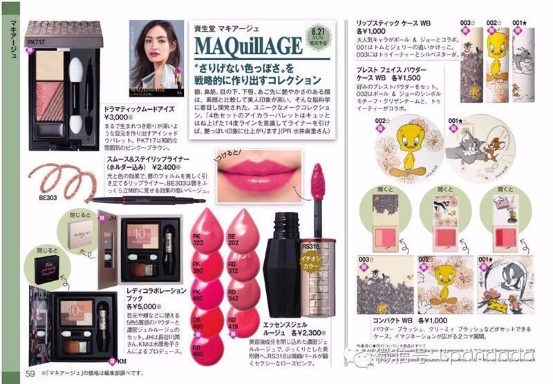 2016年秋季彩妆新品一览