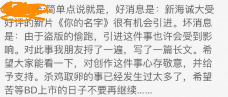 因送审时泄露资源,这部9.2分的日本动画无缘中国银幕,求真相!