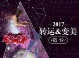 专题策划 | 2017星座翻身大作战