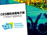 专题策划 | 美国CES国际消费电子展 17年黑科技大合集