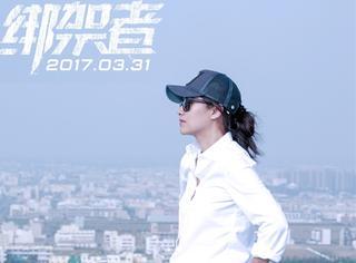 徐静蕾身兼多职,执导动作片《绑架者》特辑曝光
