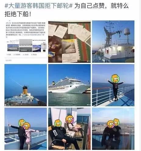 3400名中国游客在济州岛拒下邮轮