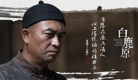 剧版《白鹿原》定档4月16日 超强阵容打造巨作