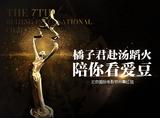 专题策划 | 第7届北京国际电影节开幕式