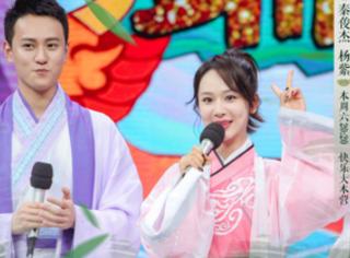秦俊杰、杨紫恋情公开后首次合体上综艺