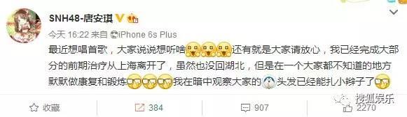 八卦日报_安以轩夏威夷大婚;SNH48烧伤唐安琪发文聊近况;《楚乔传》今晚!