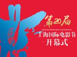 第20届上海国际电影节开幕式