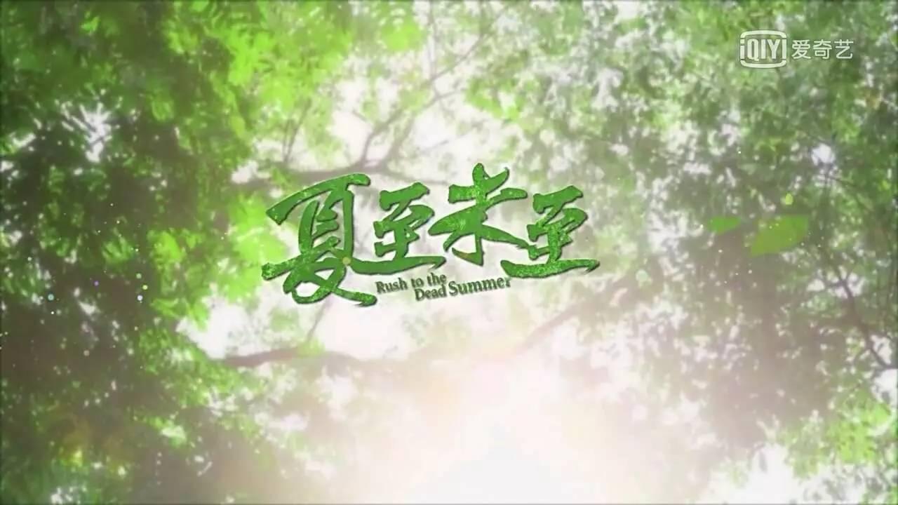 郑爽立夏卡通萌图片大全