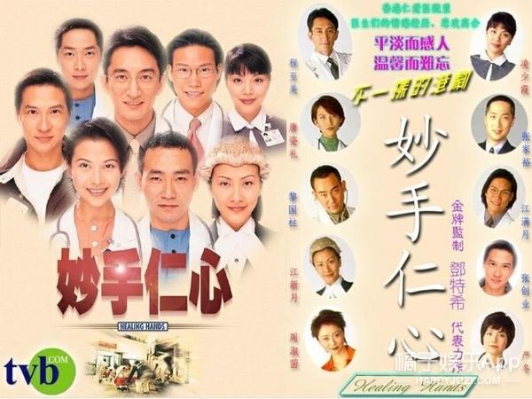 香港回归20周年:20部经典港剧,那些年我们坐在电视机前追剧的时光! -5954d6f06f726