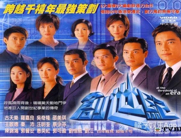 香港回归20周年:20部经典港剧,那些年我们坐在电视机前追剧的时光! -5954dd3bb801e