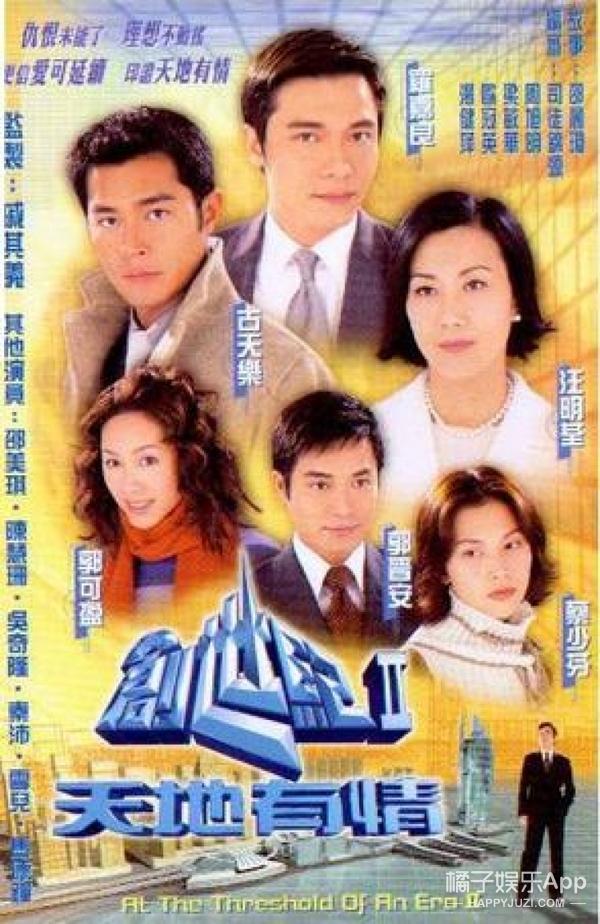 香港回归20周年:20部经典港剧,那些年我们坐在电视机前追剧的时光! -5954de7622698
