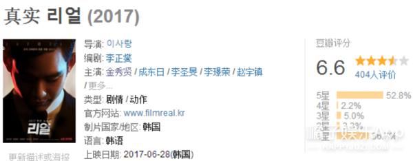 金秀贤时隔4年主演的电影口碑大扑街,最大话题是雪莉为艺术献身! -5955c1be9e183