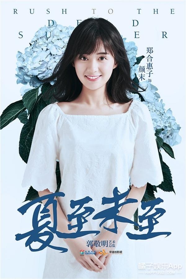 《夏至未至》最甜的不是颜值夫妇,而是郑合惠子的发型! -5955d09b2be97