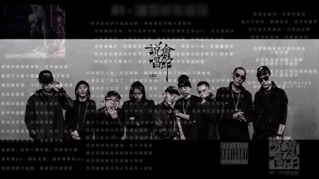 000万人在看中国有嘻哈,但这个中国最Diǎo的说唱团体你却不知道