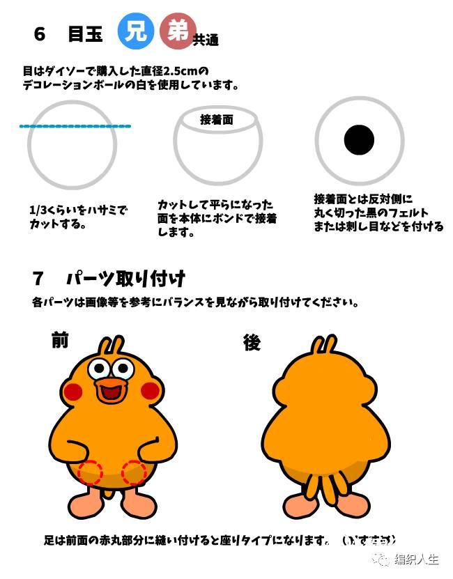 鹦鹉钩针丨超萌的玩偶表情乐器鸡,表情钩起暴兄弟演奏1脆皮包搞笑漫qq图片
