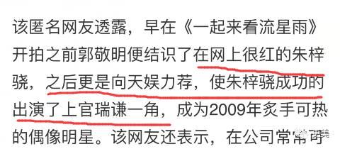 郭敬明性侵事件内幕,陈学冬、朱梓骁真不是躺枪...