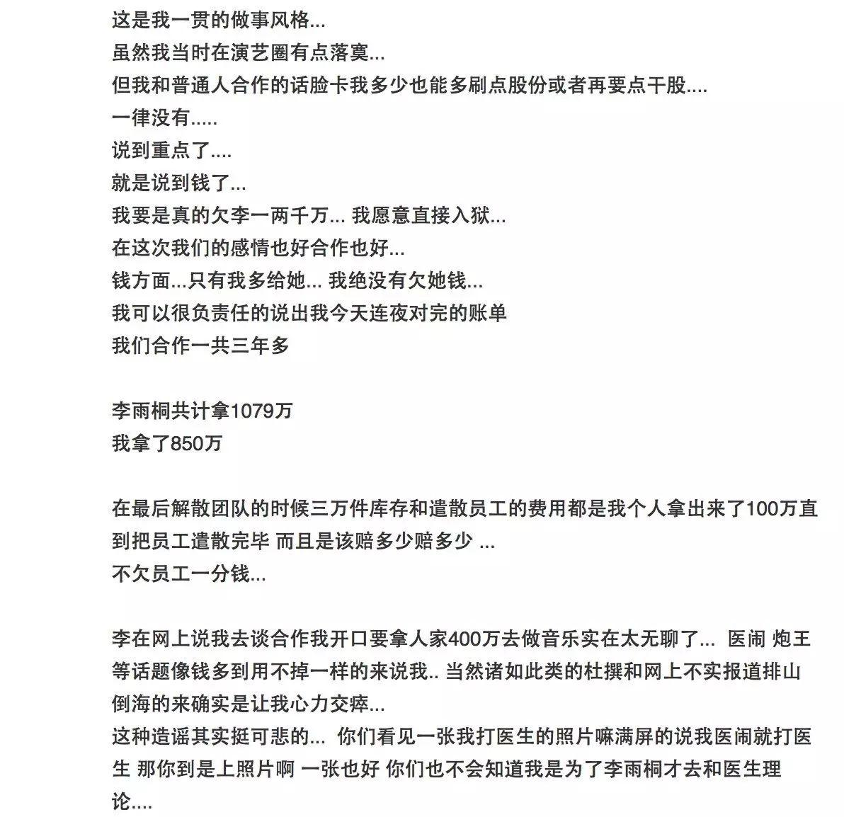 """被薛之谦骗走1000万的李雨桐,但愿这次能看懂""""爱情"""""""