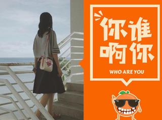 【你谁啊你】猜猜TA是谁:她为赢笔记本电脑踏上T台 如今已是亚洲第一超模