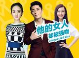 赵丽颖、唐嫣、陈乔恩,每个离开霍建华的女人都逃不开被强吻的命运!