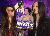 金星、范冰冰、赵薇,她们谁才是最能喝的老酒鬼?