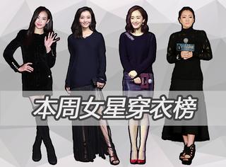 本周女星穿衣榜 | 幂幂、宋茜、巩俐黑衣大PK:穿黑色就不出错?
