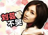 刘芸在《一年级》里激动地哭了,不是因为自己,是为了自己的学生