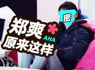 成名之前   多年前的郑爽是个爱笑的网瘾少女?!