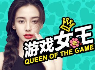 快本   啃西瓜飙歌技神助攻 Angelababy才是真正的游戏女王