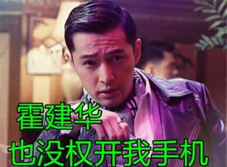 心碎!能打开胡歌手机的竟然不是霍建华,而是大哥靳东?