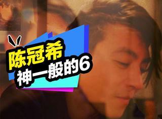 以前觉得陈冠希很6,看完纪录片觉得他是666666666