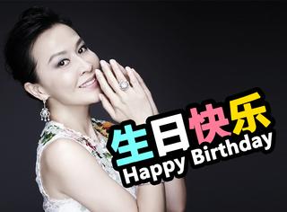 今天她生日 | 刘嘉玲:用一生来经营一份独属于自己的美丽!