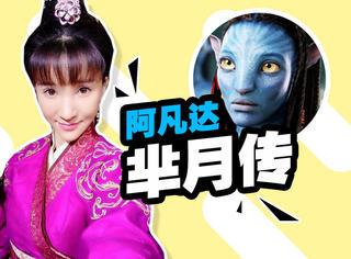 孙俪刘涛都输了,《芈月传》最火的是这个神似阿凡达的姑娘