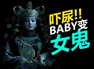 Angelababy最新女鬼造型,吓Shi宝宝了!