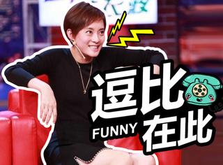 最新一期《金星秀》,孙俪简直要笑死宝宝了哈哈哈!